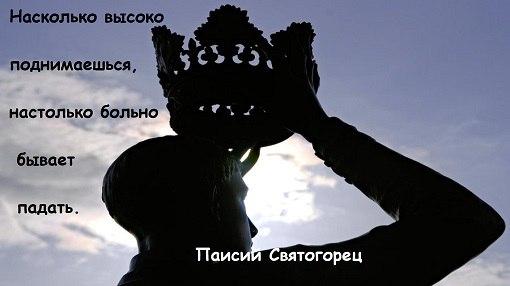 цитаты паисия