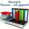 Флешбук «Читать – это здорово!»