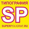 Типография Краснодар: листовки буклеты визитки