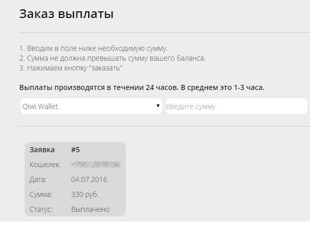 Kan-Money ПЛАТИТ
