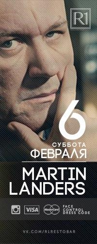 Афиша Обнинск MARTIN LANDERS / 6 ФЕВРАЛЯ / СУББОТА / R1