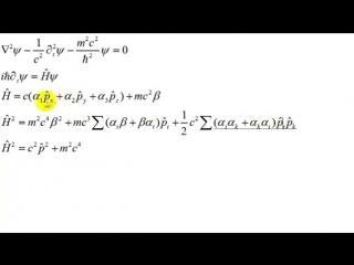 Классические уравнения _ уравнение Дирака _ 2 (1)
