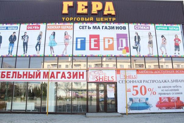 e23cc92fb Герд - Магазин одежды и обуви Феодосия   ВКонтакте