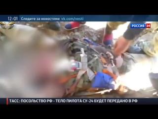 Турция передаст России тело погибшего пилота Су-24 (29.11.15)