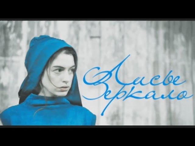 ЛИСЬЕ ЗЕРКАЛО. трейлер 1   Анна Коэн