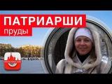 Патриаршие пруды в Москве. Интересные места на Патриарших прудах.