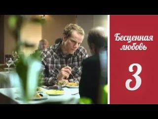 Бесценная любовь - 3 серия (1 сезон) / Сериал / 2013 / HD / МАРС МЕДИА ©