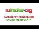 Rutracker Закрыли Обход Блокировки Rutracker Не Работает Доступ Скачать Торент Живи