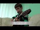 Александр Ефременко гитарист виртуоз Уроки игры на гитаре