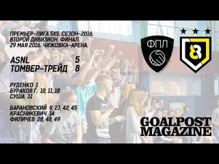 Премьер-лига 5х5. Сезон-2016. Матч за бронзу и финал Д2.