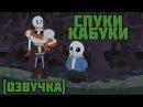 Spooky Kabuki Undertale Parody Animation RUS DUB