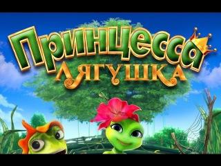 «Принцесса-лягушка» — фильм в СИНЕМА ПАРК