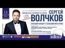 Сольный концерт Сергея Волчкова в Кремлевском Дворце.11 февраля 2016 г.