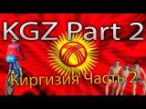 KGZ part 2/ Киргизия часть 2