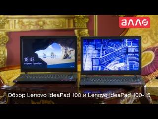 Видео-обзор ноутбуков Lenovo IdeaPad 100 и IdeaPad 100-15