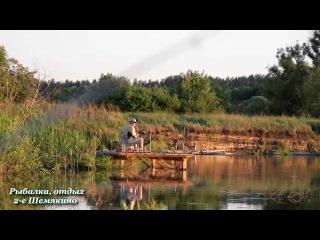 Рыбалка в Курском районе Курской области , Озеро в д. 2-е Шемякино. Белый Амур, Карп, Щука.