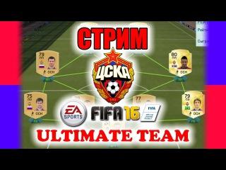 ПФК ЦСКА в FIFA 16 Ultimate Team [стрим] + (Зенит - Бенфика)