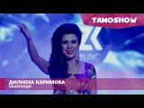Дилноза Каримова - Нашуниди | Dilnoza Karimova - Nashunidi (2016)