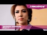 Дилноза Каримова - Фидои ту | Dilnoza Karimova - Fidoi Tu (2016)