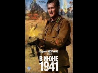 В июне 1941 - Серия 1. смотреть онлайн в хорошем качестве