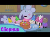 Свинка Пеппа сборник 12