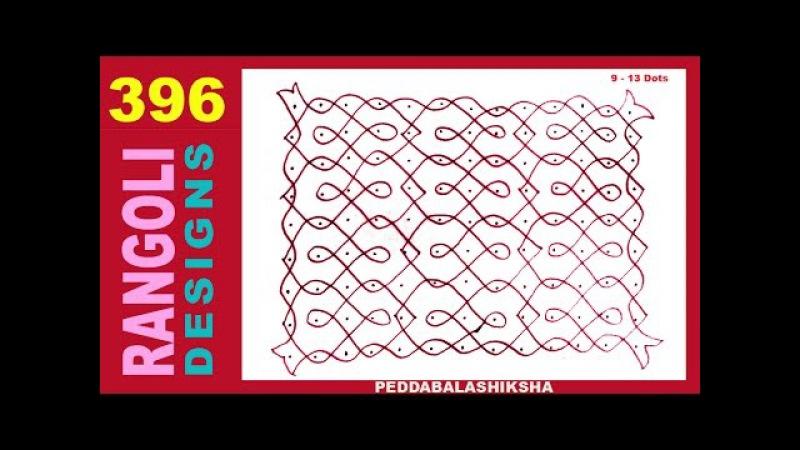 Rangoli | Muggulu | Kolam Design - 396 (Easy 9x13 dots New Year / Sankranthi / Ugadi)