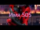 Леди Баг и Супер-Кот/Имя 505Совместно с Астрид