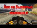 Глитч на Супер Быстрый Мотоцикл / Glitch fast motorcycle GTA 5 Online 1.35