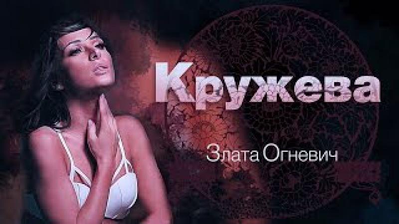 Злата Огневич КРУЖЕВА (official video)