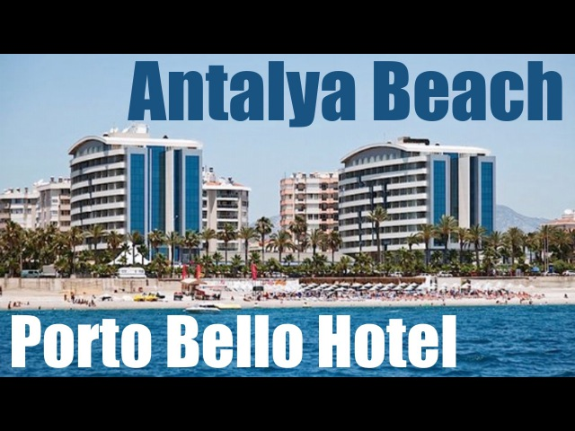 Пляж «Porto Bello» Hotel - Konyaalti - Анталья, Турция 2016 [IVAN LIFE]