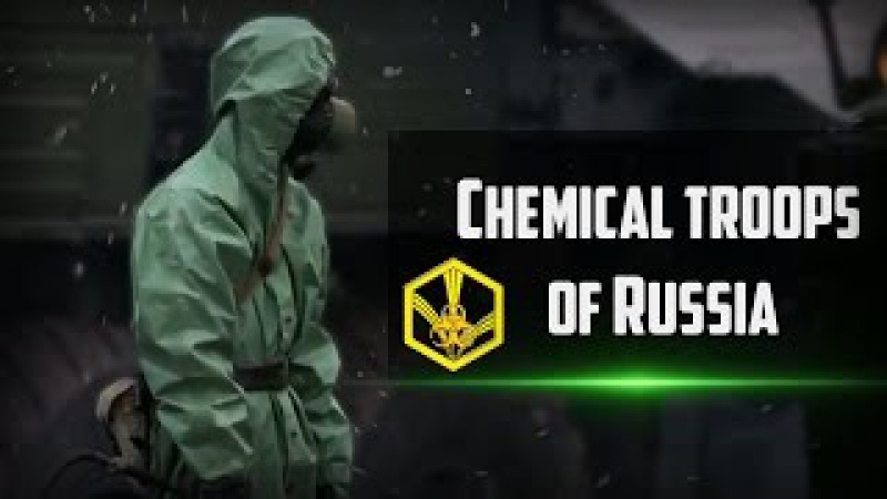 Chemical Troops Of Russia 2015 | Войска РХБЗ России 2015