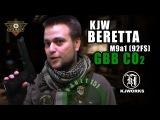 Beretta m9a1 KJW (92FS)  CO2 страйкбол (airsoft)