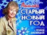 Аншлаг и компания - Старый новый год эфир от 15.01.2016.приколы.юмор.