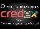 Credex Отчет о доходах и мой отзыв о проекте Часть 1