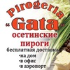 Pirogeria Gata -ОСЕТИНСКИЕ ПИРОГИ, ПИЦЦА, РОЛЛЫ.