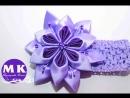 Мастер класс Канзаши Цветы из лент Повязка для волос The bandage on the head Kanzashi flower