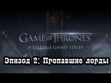 Прохождение Game of Thrones [Эпизод 2: Пропавшие лорды]