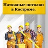 Натяжные потолки в Костроме от 250 р./м2