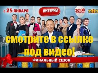 Интерны. Финальный сезон новые серии bynthys abyfkmysq ctpjy yjdst cthbb