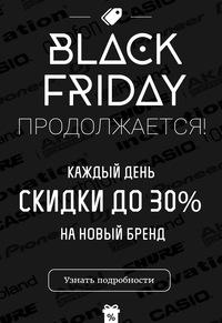 Black Friday на Базе