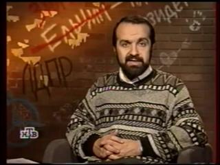 staroetv.su / Итого с Виктором Шендеровичем (НТВ, 24.10.1998)