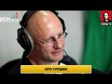 Дмитрий Пучков - Интервью на радио РСН.fm- про Турцию, Украину и российских националистов