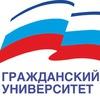 Гражданский университет Оренбург