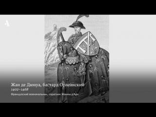 Курс №33 Жанна д'Арк: история мифа. Вольтер и влюбленный осел 3/4