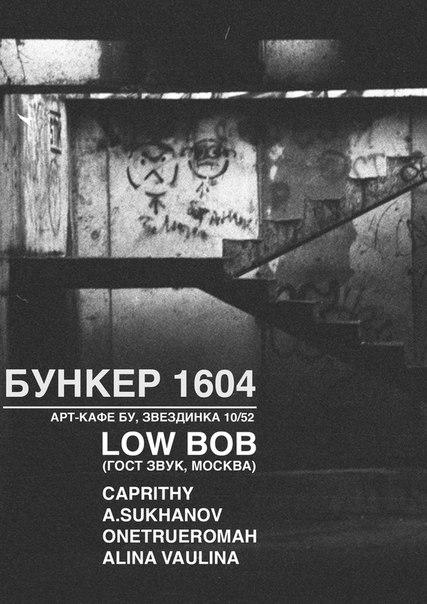 БУНКЕР 1604 W LOW BOB  БУ