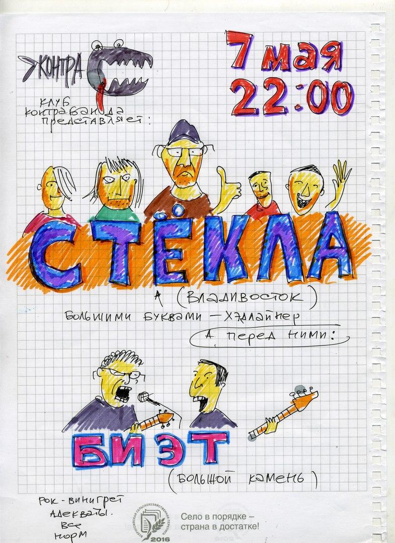 """Афиша Владивосток Концерт """"Стекла"""" + """"БИЭТ"""" в Контрабанде 07.05.20"""
