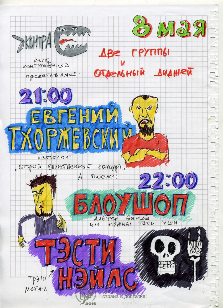 Афиша Владивосток Тхоржевский, Tasty Nails и Blowshop в Контрабанд