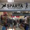 Магазин товаров для единоборств SPARTA.