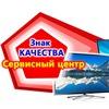 """Сервисный центр """"Знак качества"""" Воткинск"""