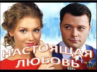 Настоящая любовь 2016 русские комедии 2016 russkie melodrami komedii